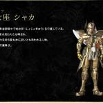 virgo shaka legend of sanctuary